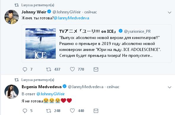 Евгения Медведева-5 - Страница 13 110
