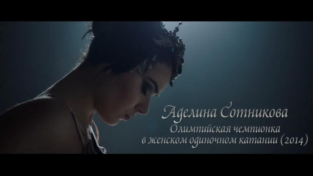 Аделина Сотникова - 3 - Страница 2 112