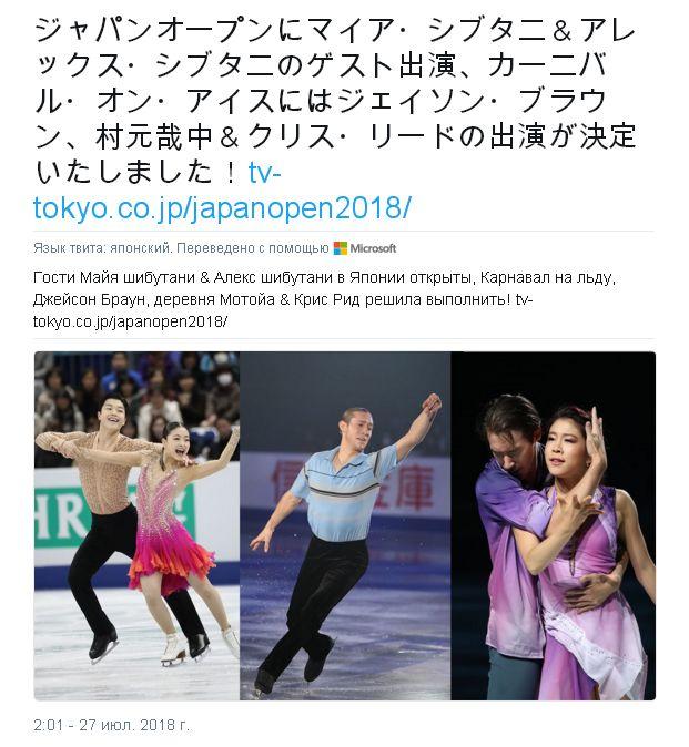 Japan Open 2018 | 6 октября 2018 | Saitama Super Arena 136
