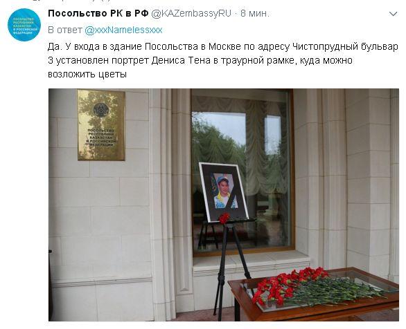 Денис Тен / Denis TEN KAZ - Страница 14 1511