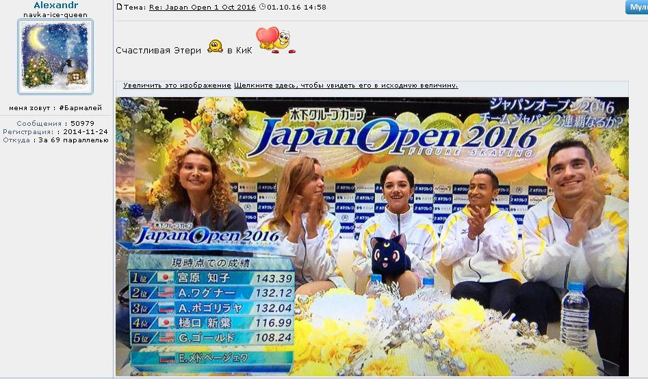 Japan Open 2018 | 6 октября 2018 | Saitama Super Arena 245