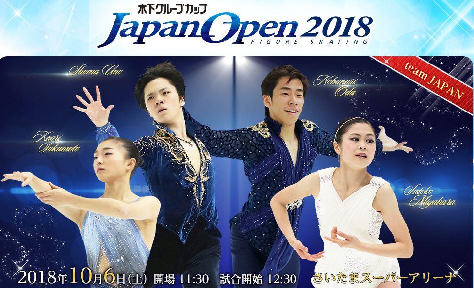 Japan Open 2018 | 6 октября 2018 | Saitama Super Arena 321