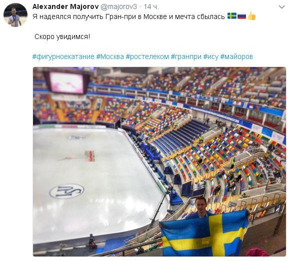 GP - 5 этап. Nov 16 - Nov 18 2018, Rostelecom Cup, Moscow /RUS 6611