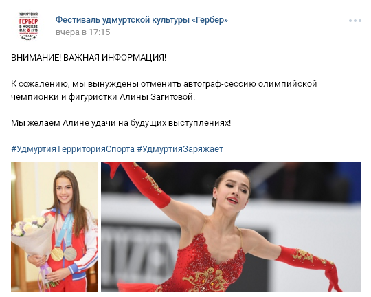 Алина Загитова   - Страница 33 Clip2n19