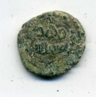 Felús del periodo de los Gobernadores, Frochoso II-a Anv03911