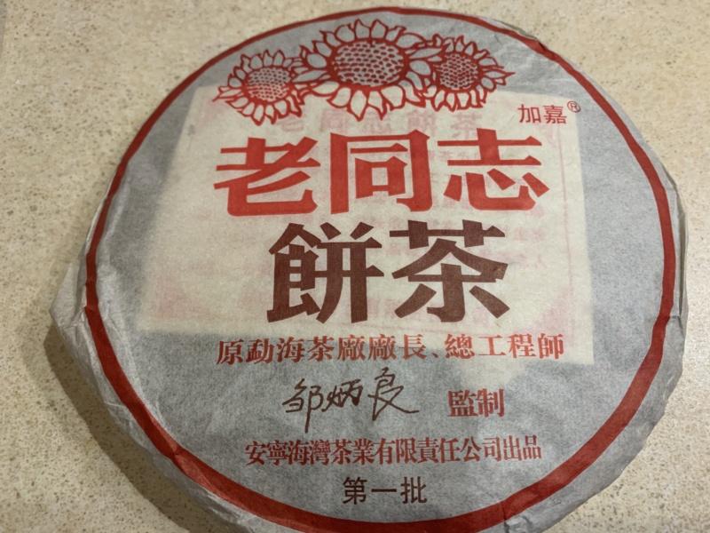 Любителям китайского чая посвящается - Страница 7 F91aaa10