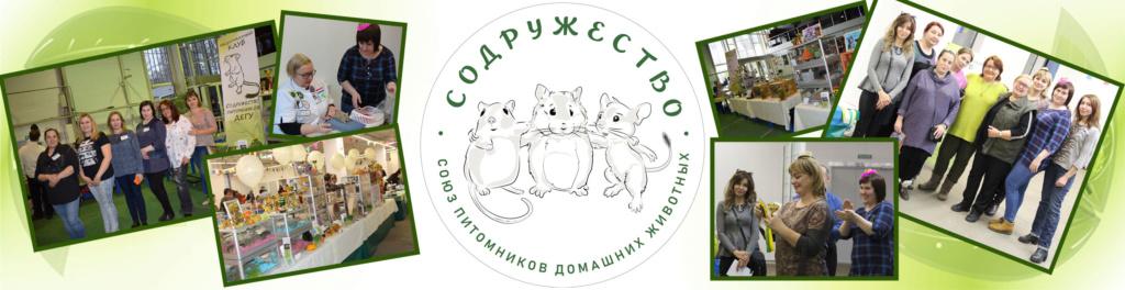 НКО Союз питомников домашних животных Содружество