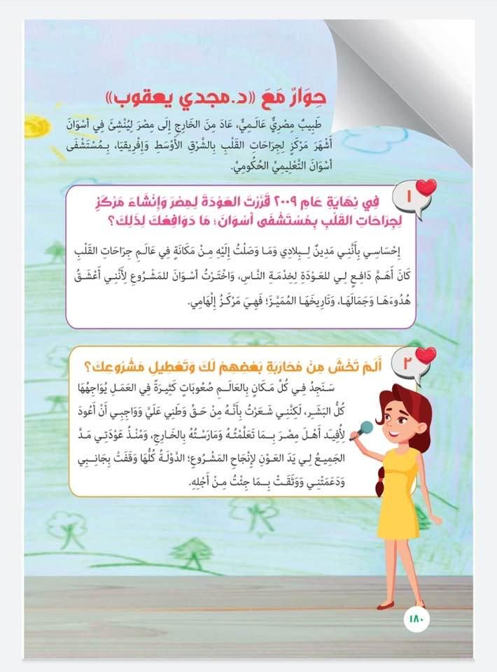 مهارة الاستماع في منهج اللغة العربية للصف الرابع الابتدائي 2022 4410