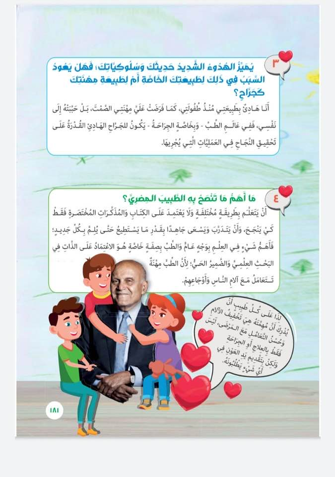 مهارة الاستماع في منهج اللغة العربية للصف الرابع الابتدائي 2022 4510