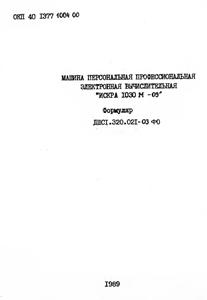 Схемы и документация на отечественные ЭВМ и ПЭВМ и комплектующие - Страница 3 01_00010
