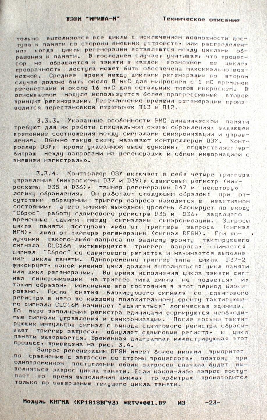 "ПЭВМ ""Ириша"". МКНГМД. Вариант-3. Версия на К1818ВГ93. - Страница 2 020_ss10"
