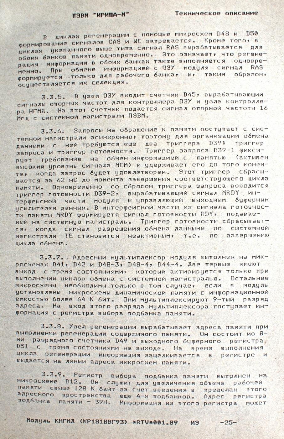 "ПЭВМ ""Ириша"". МКНГМД. Вариант-3. Версия на К1818ВГ93. - Страница 2 021_ss10"