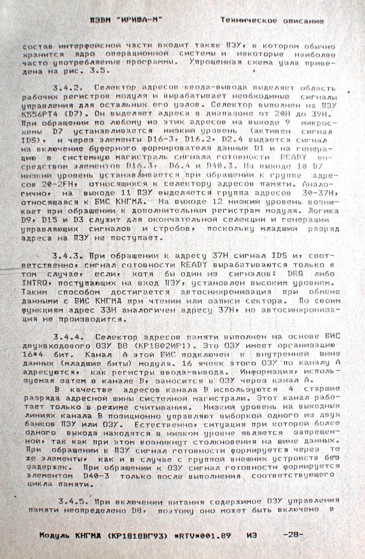 "ПЭВМ ""Ириша"". МКНГМД. Вариант-3. Версия на К1818ВГ93. - Страница 2 023_ss10"
