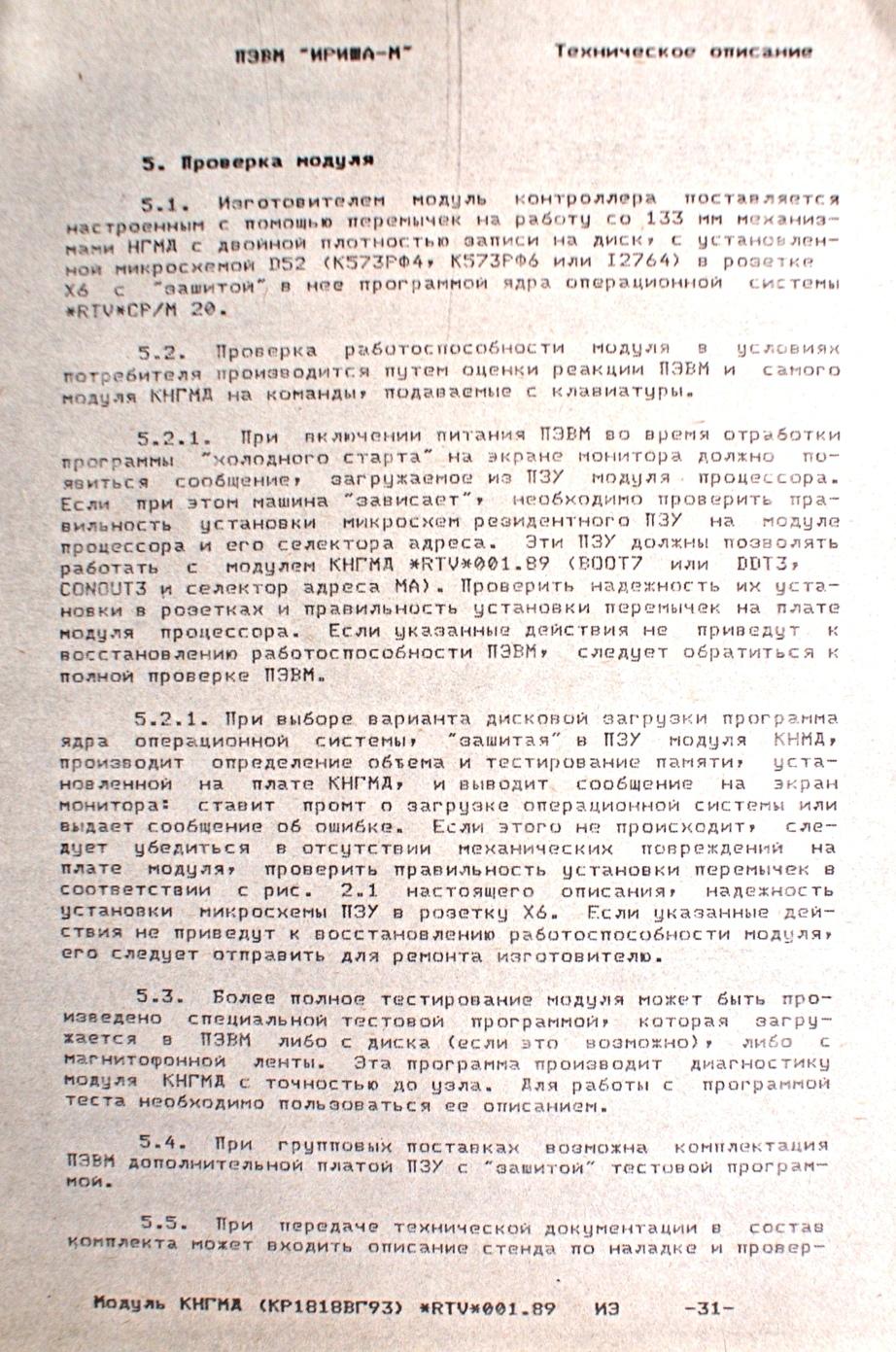 "ПЭВМ ""Ириша"". МКНГМД. Вариант-3. Версия на К1818ВГ93. - Страница 2 026_ss10"