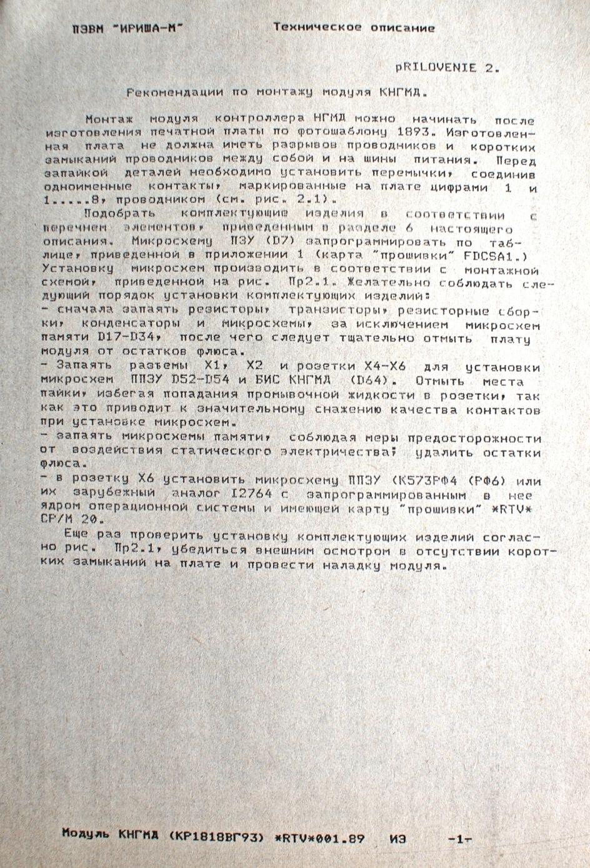 "ПЭВМ ""Ириша"". МКНГМД. Вариант-3. Версия на К1818ВГ93. - Страница 2 029_ss10"