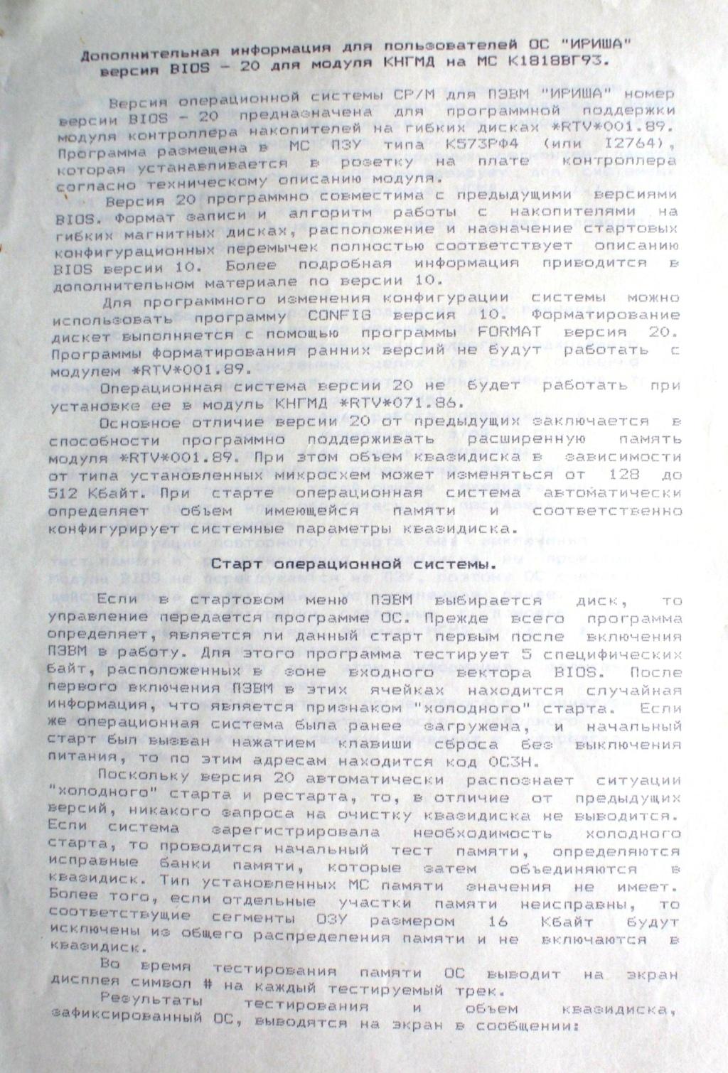 "ПЭВМ ""Ириша"". МКНГМД. Вариант-3. Версия на К1818ВГ93. - Страница 2 033_ss10"