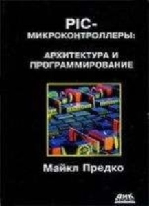 Подборка книг по PIC микроконтроллерам, разное... 0_c75b10