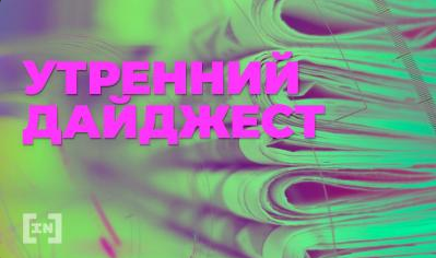 Новости цифровых активов, разное...(rus) - Страница 25 443_e756