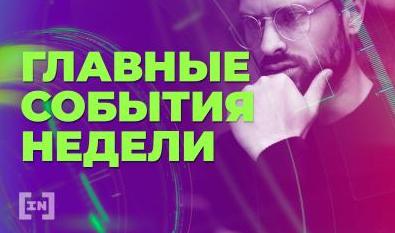 Новости цифровых активов, разное...(rus) - Страница 29 443_e869