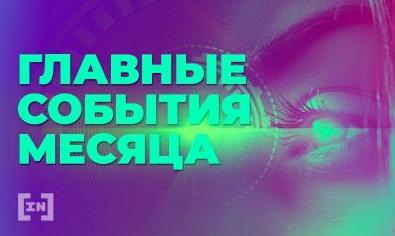 Новости цифровых активов, разное...(rus) - Страница 29 443_e872