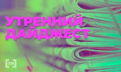 Новости цифровых активов, разное...(rus) 443_er78