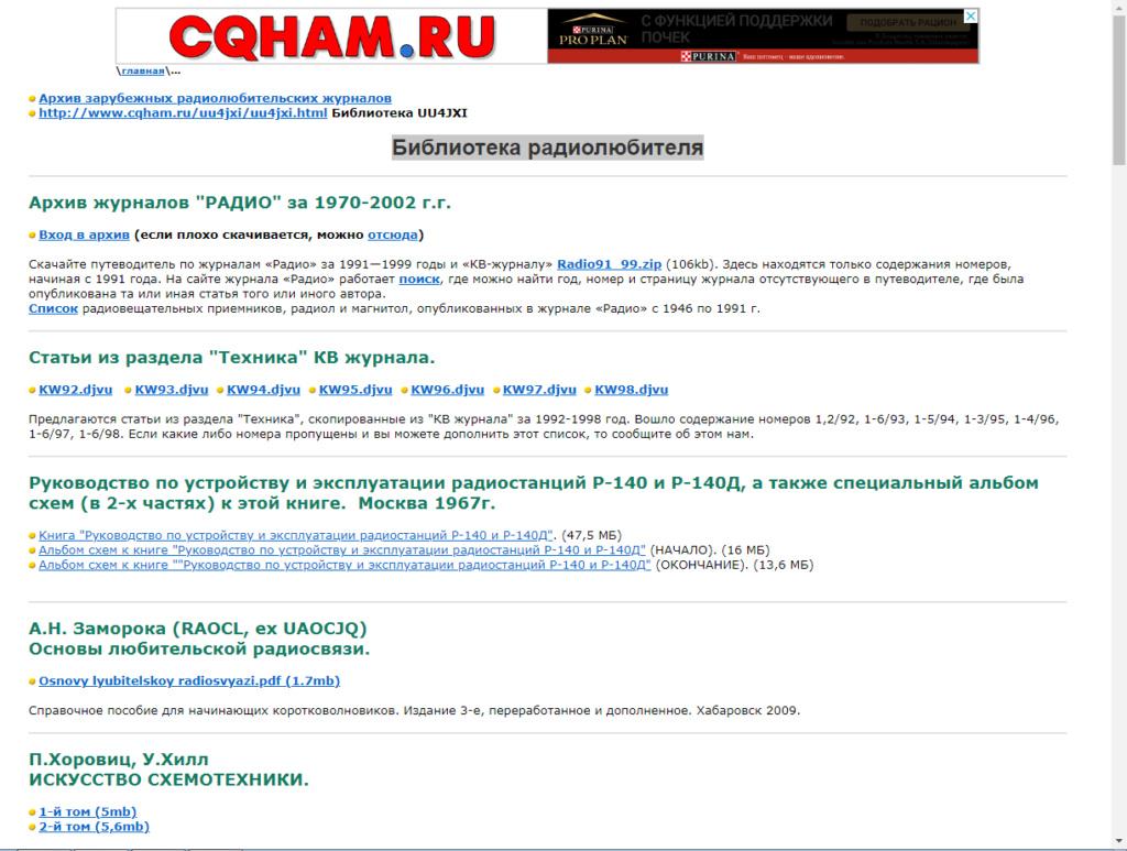 Библиотека радиолюбителя. cqham. 444_e256
