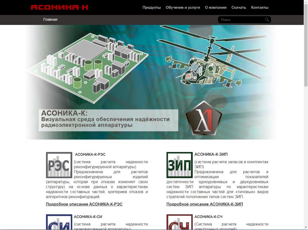 """Сайт """"АСОНИКА-К"""". 444_e281"""