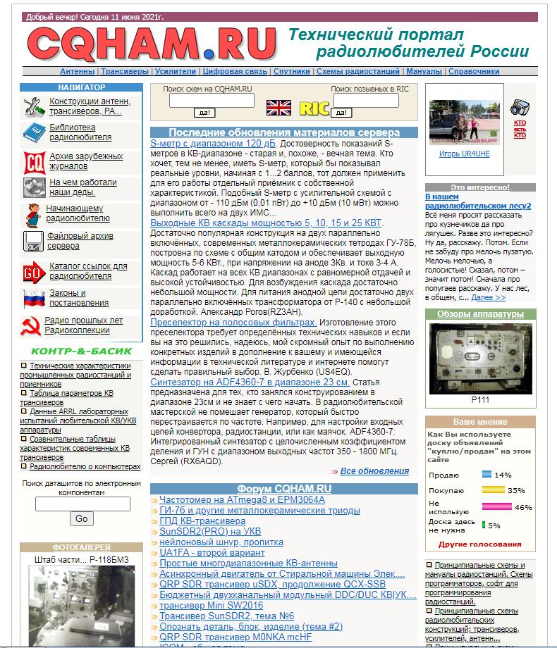 Технический портал радиолюбителей (cqham.ru). 444_e286