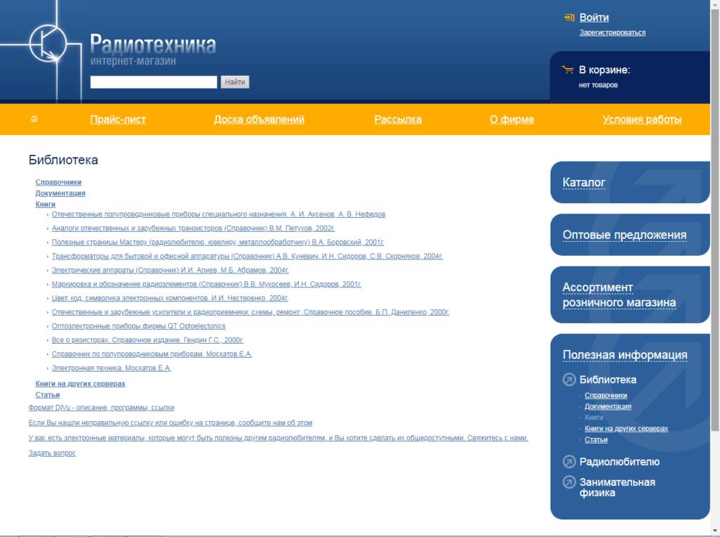 "Сайт ""radiotexnika.ru"". 444_e287"