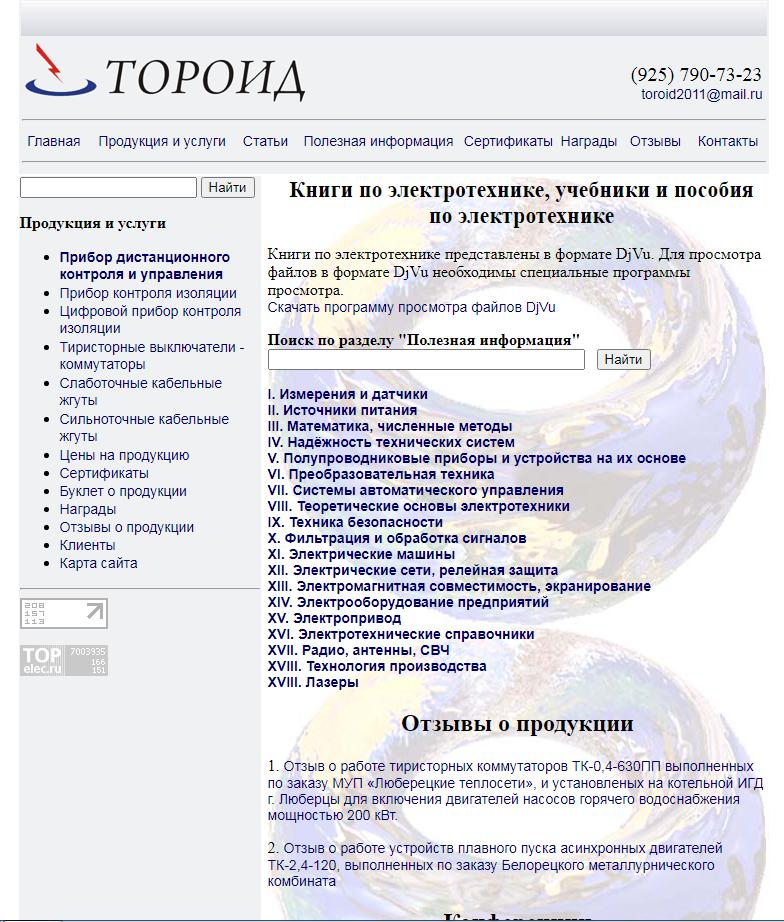 "Сайт ""Тороид"" (toroid.ru). 444_e289"
