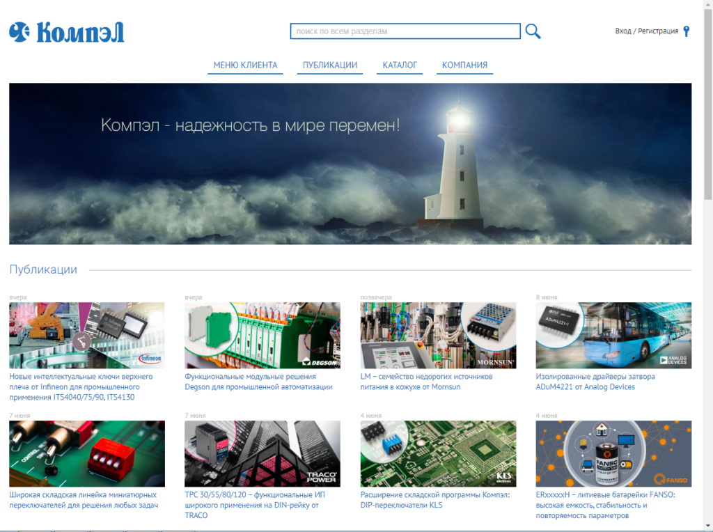 "Сайт ""Компэл"" (compel.ru). 444_e292"