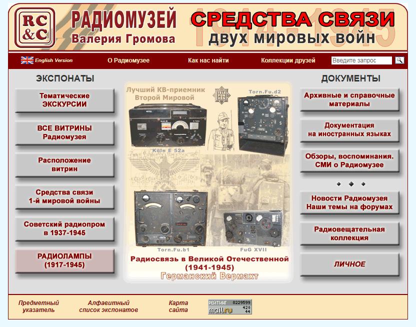 Радиомузей (rkk-museum.ru). 444_e293