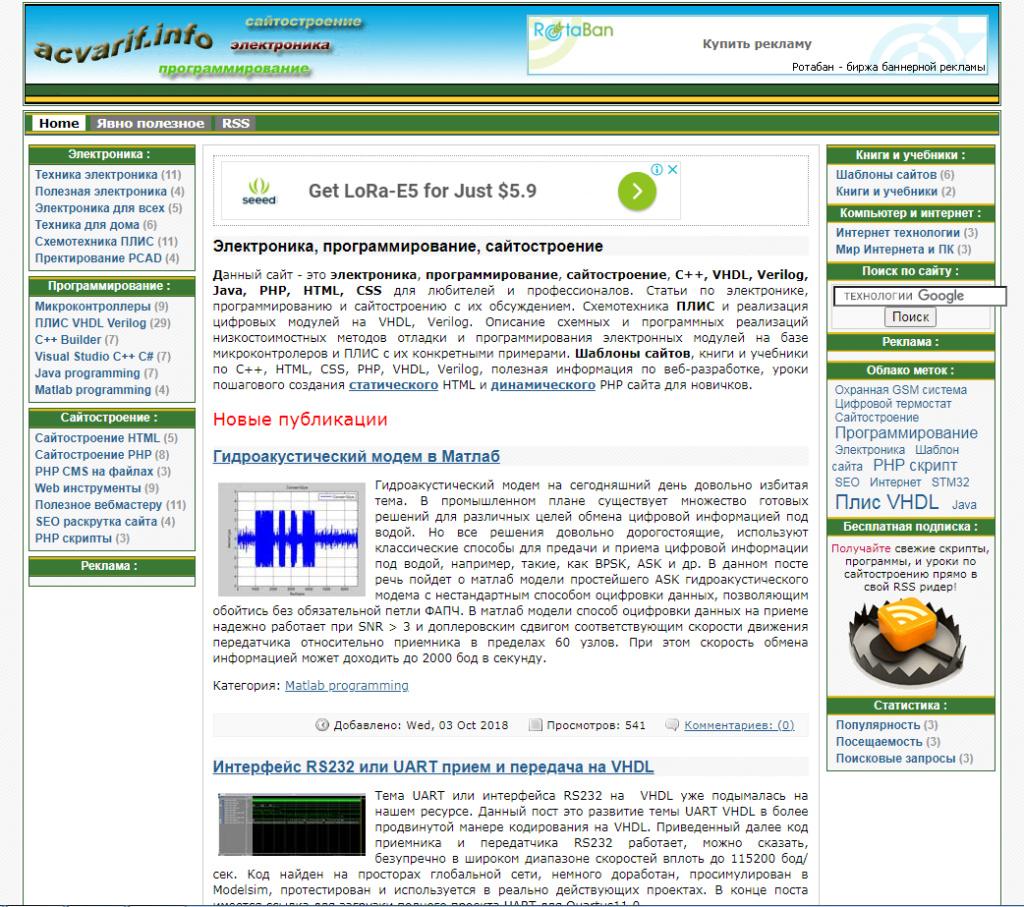 Сайт по электронике и не только (acvarif.info). 444_e300