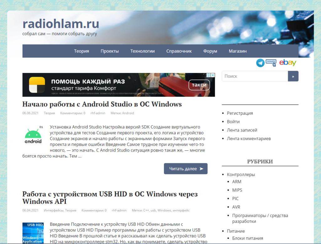 "Сайт ""radiohlam.ru"". 444_e301"