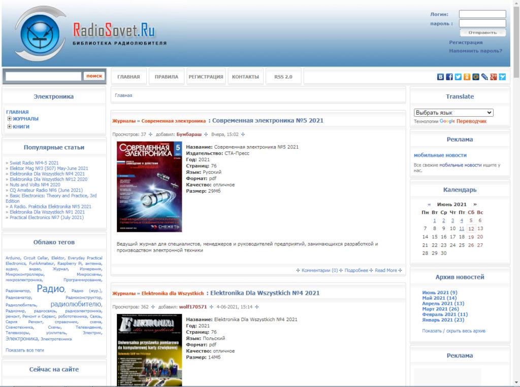 Библиотека радиолюбителя (radiosovet.ru). 444_e305