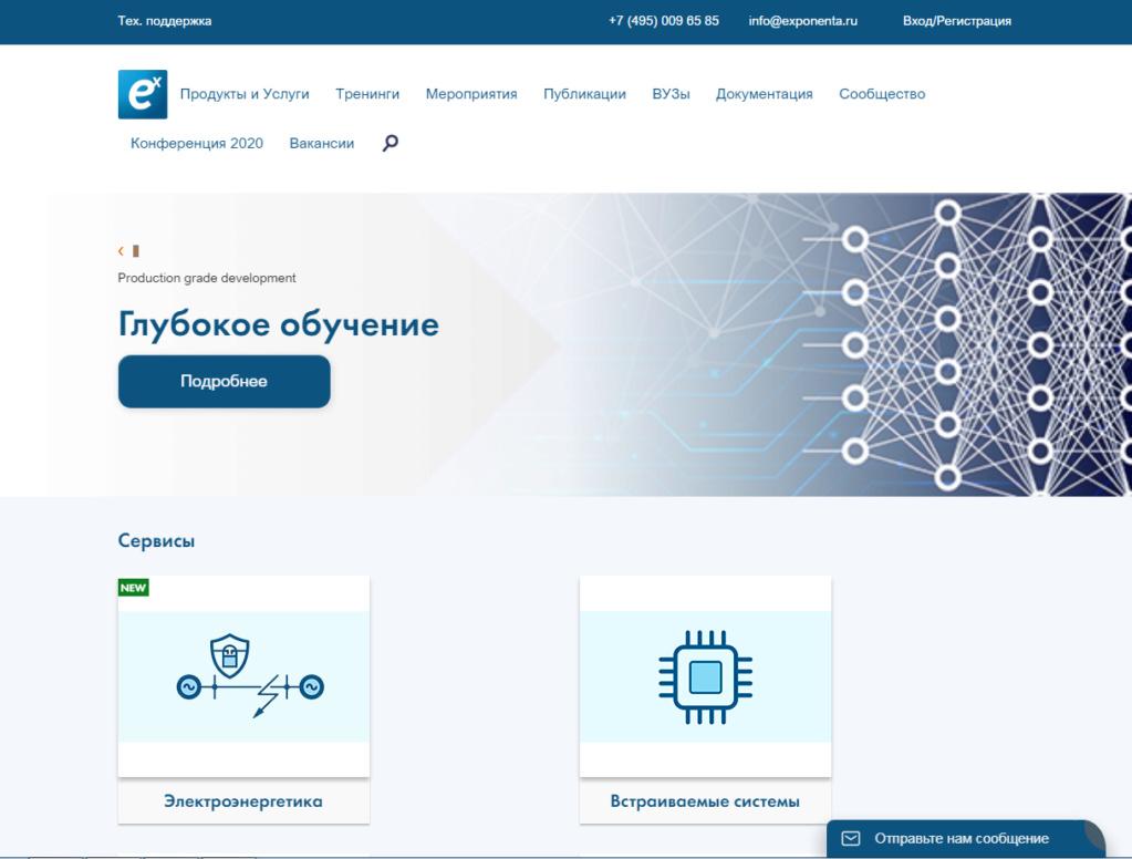 "Сайт ""exponenta.ru"". 444_e318"