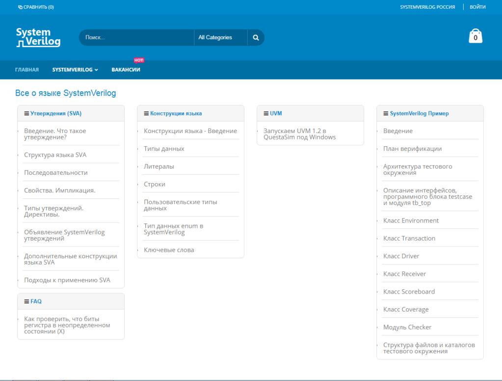 Сайт по SystemVerilog (systemverilog.ru). 444_e327