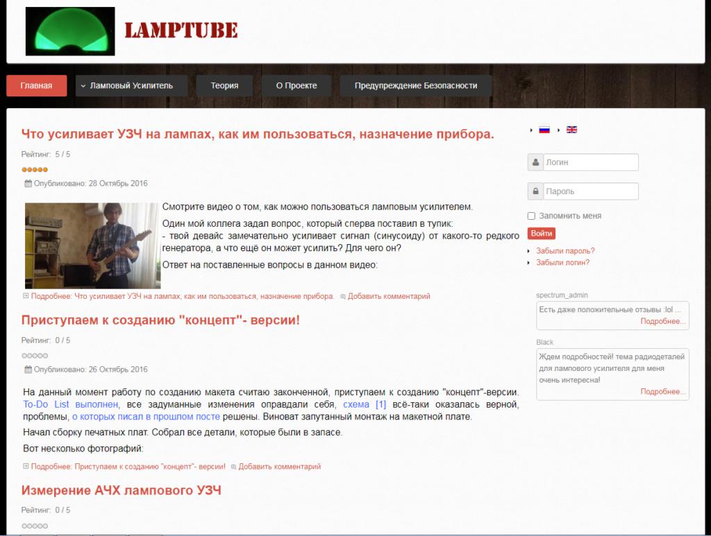 """Сайт """"Lamptube"""" (lamptube.ru). 444_e333"""