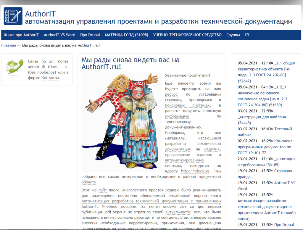 """Форум: """"AuthorIT"""" (authorit.ru). 444_e350"""