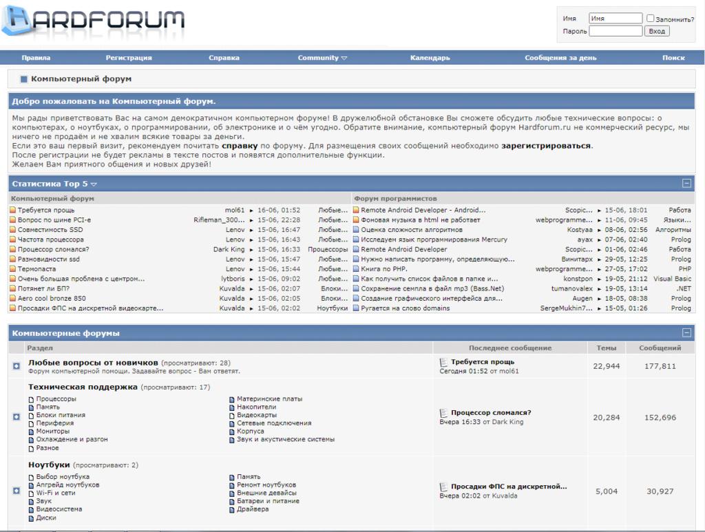 """Компьютерный форум: """"Hardforum"""". 444_e362"""