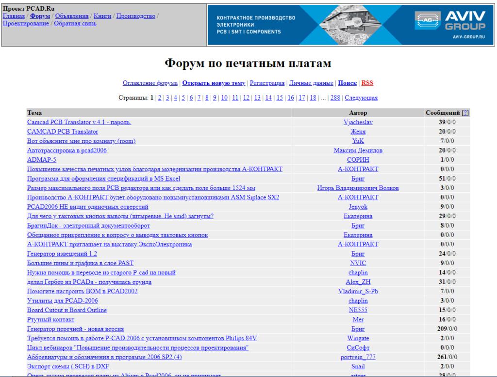 Форум по печатным платам (pcad.ru). 444_e364