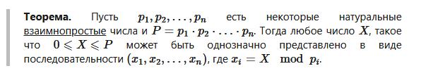 Модулярная арифметика. 9ed_0117