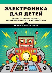 электроника - Электроника для начинающих, от 7 лет. 9ed_0145