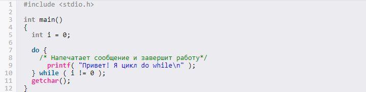 Изучаем язык программирования С. Вариант-3. 9ed_0150