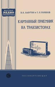 Серия: Массовая радио библиотека. МРБ - Страница 14 A_04610