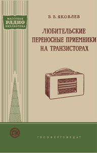 Серия: Массовая радио библиотека. МРБ - Страница 14 A_04710