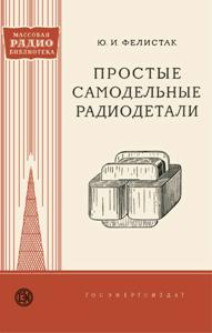 Серия: Массовая радио библиотека. МРБ - Страница 14 A_04810