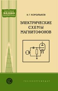 Серия: Массовая радио библиотека. МРБ - Страница 14 A_05110