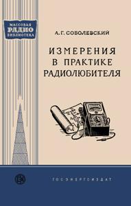 Серия: Массовая радио библиотека. МРБ - Страница 14 A_05210