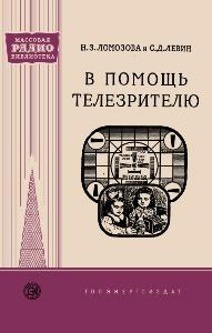 Серия: Массовая радио библиотека. МРБ - Страница 14 A_05310